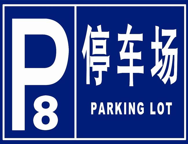 车库标识标牌