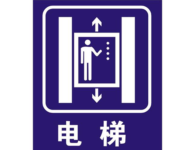 电梯标识标牌