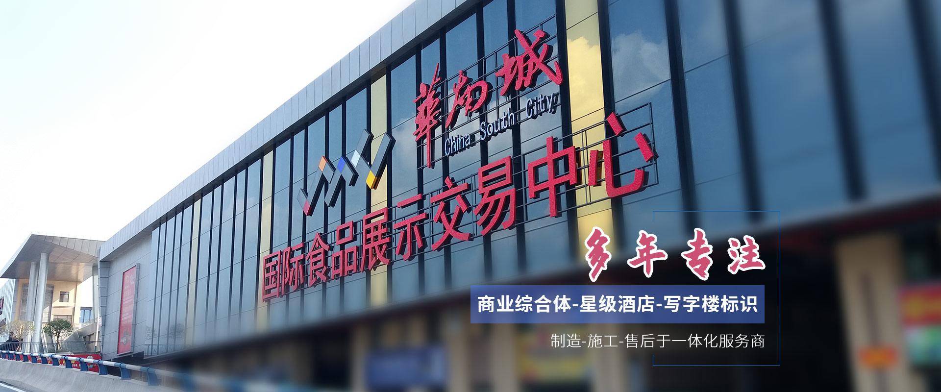 重庆标识标牌制作