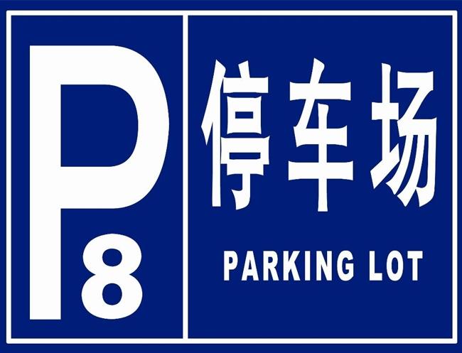 重庆车库标识标牌