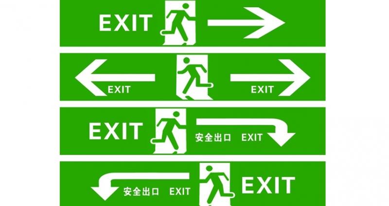 重庆安全出口标牌