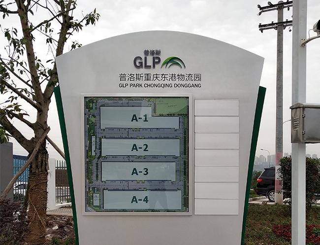 重庆指示标牌
