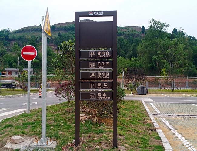 重庆服务区指示牌