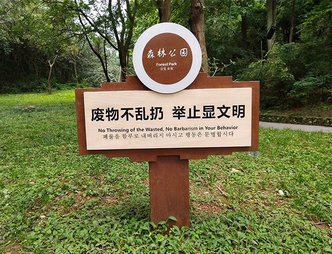 重庆公园景区标识标牌