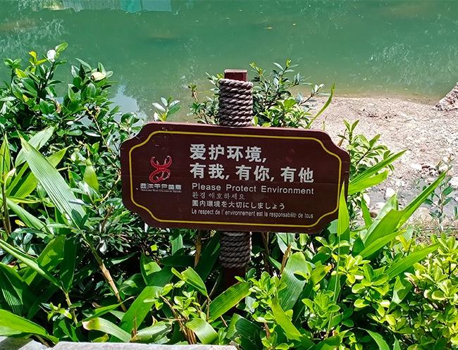 爱护环境标志牌
