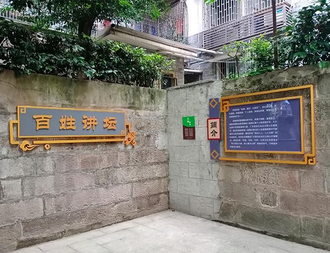 重庆社区文化墙设计