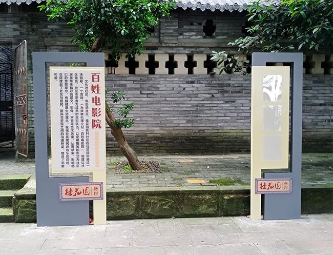 社区文化墙创新