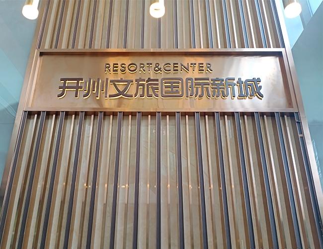 房产销售中心标识标牌