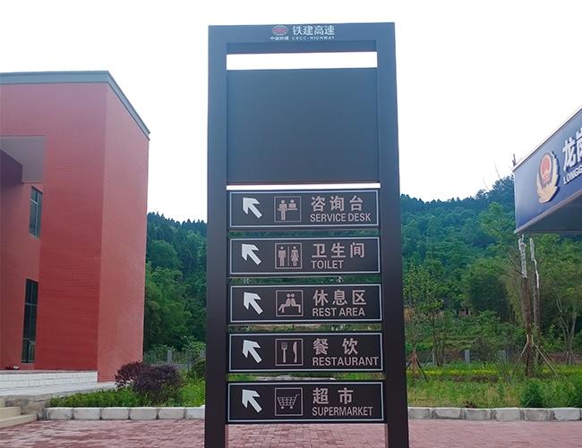 高速服务区标识标牌